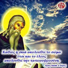αγιος ισαακ ο συρος διδαχη
