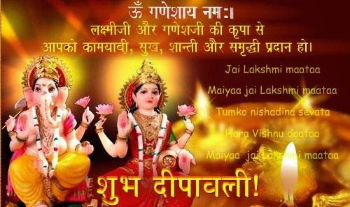 Happy Deepawali quotes in Hindi usually are provided down below. Diwali hindi quotes assortment. It is possible to copy-paste and send these individuals as an SMS.
