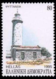 1995 (18 Δεκεμβρίου) Έκδοση Φάρων της Ελλάδας. 80 δρχ. ο Φάρος της Ψυττάλειας (λειτουργεί από το 1856).