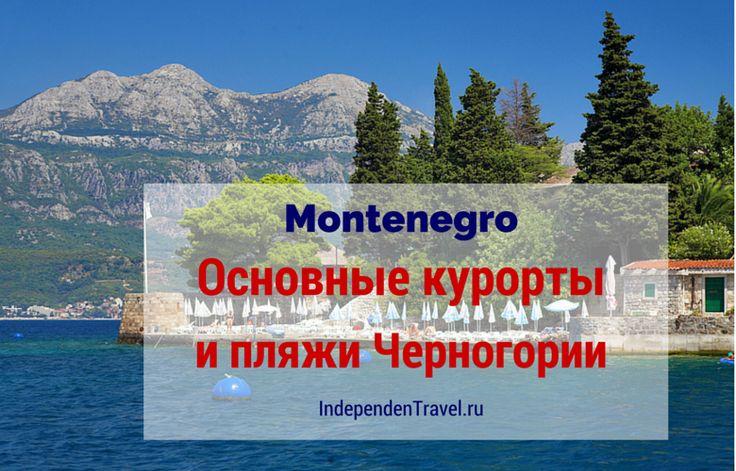 Лучшие Пляжи Черногории и Основные Курорты - Самая Полная Информация…