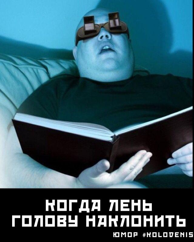 Юмор #kolodenis #юмор #прикол #демотиватор #смех #москва #россия #я #фото #питер #девушка #путешествие #знаменитые #звезды #камеди #камедиклаб #1 #фотоног #сексуальная #новороссийск #анапа #геленджик #краснодар #сочи #яплакал #ComedyClub #ТНТ #ComedyWoman