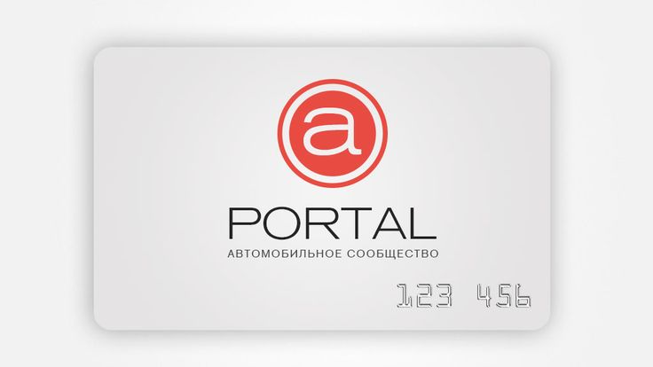 Клубная карта «аPortal»: открой новые возможности!...