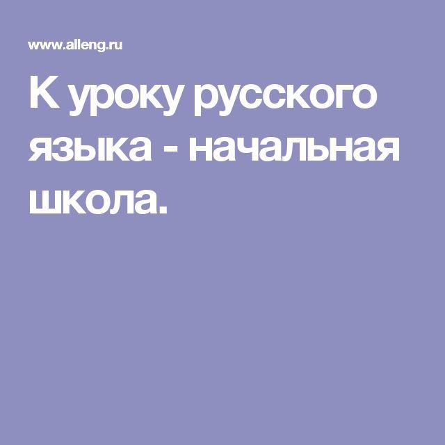 К уроку русского языка - начальная школа.