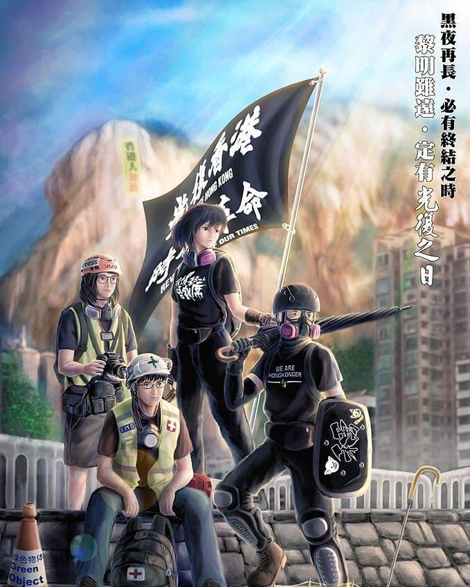 Instagram Post By Peter Tth Apr 19 2020 At 12 27pm Utc Protest Art Hong Kong Art Digital Painting