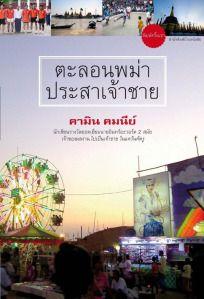 ตะลอนพม่าประสาเจ้าชาย