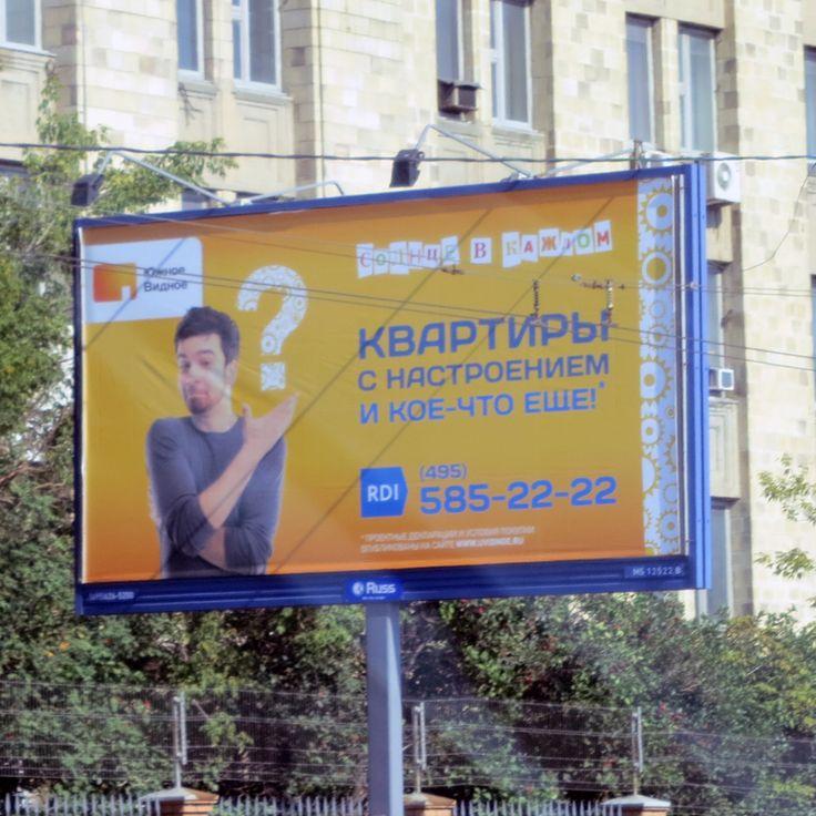 """""""Кое-что еще"""", судя по сноске, - это всего лишь проектная декларация. Или кое-что еще?  #Naruzhka #недвижимость #реклама #маркетинг #наружнаяреклама www.ozagorode.ru"""