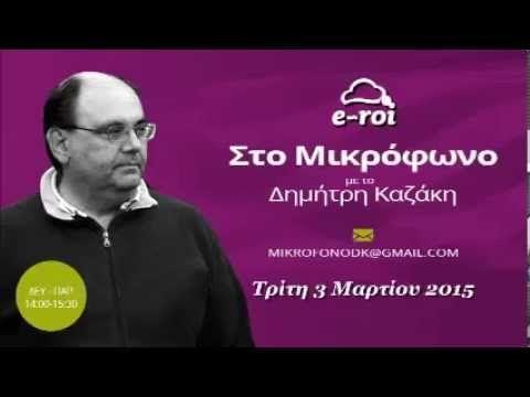 """""""Στο μικρόφωνο"""" με το Δημ. Καζάκη, 3 Μαρτίου 2015."""