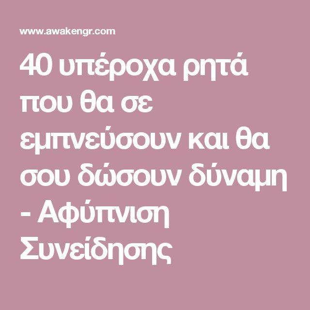 40 υπέροχα ρητά που θα σε εμπνεύσουν και θα σου δώσουν δύναμη - Αφύπνιση Συνείδησης