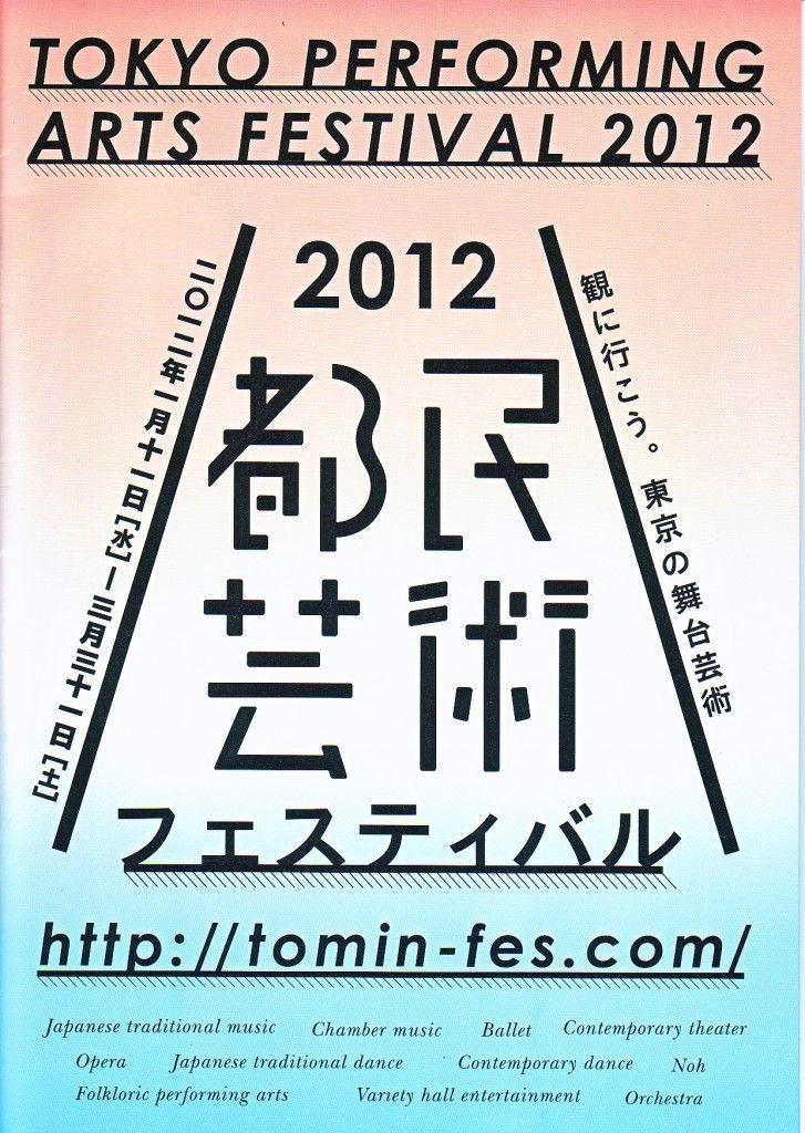 都民芸術フェスティバル2012
