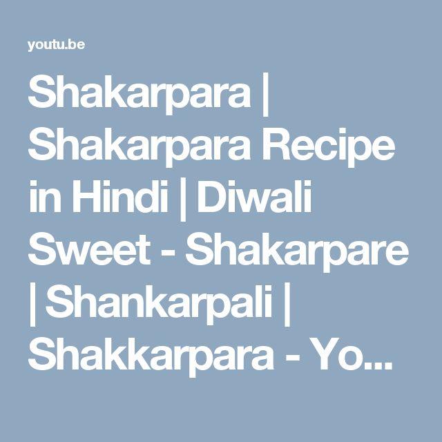 Shakarpara | Shakarpara Recipe in Hindi | Diwali Sweet - Shakarpare | Shankarpali | Shakkarpara - YouTube