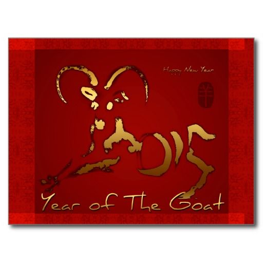 Golden Goat 2015 Chinese Vietnamese New Year