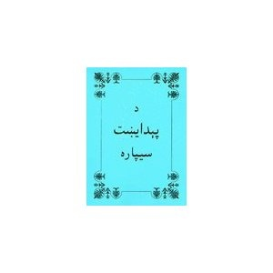 Pashto Genesis / The book of Genesis from the Bible. (A portion of the Pashto OT Yusufzai translation.) / 231 pages   $19.99