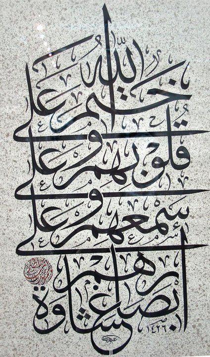 ختم الله على قلوبهم وعلى سمعهم وعلى أبصارهم غشاوة ولهم عذاب عظيم