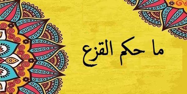 القزع القزع هو حلق بعض شعر الرأس وترك بعضه أو أن يحلق الشخص بعض المواضع المتفرقة من الرأس وقد أخذت هذه الكلمة من القزع وهو Arabic Calligraphy Blog Posts Blog