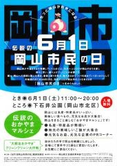 "Okayama|岡山(おかやま)|6月1日は「岡山市民の日」。郷土・岡山への理解と関心を深め、愛着と誇りを育み、魅力あるまちづくりを進めていくきっかけとして、市勢施工日である6月1日が「岡山市民の日」と定められました。  その岡山市民の日に開催されるのが、「伝説のおかやまマルシェ」。岡山の名産品・特産品、美味しい食べ物、元気なお店が下石井公園に集合します。  ""大都会おかやま""クリーンクリーン大作戦も同時開催! こちらも気軽に参加してみてください。"