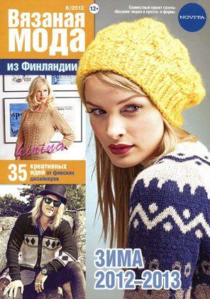 Вязаная Мода из Финляндии № 6 2012