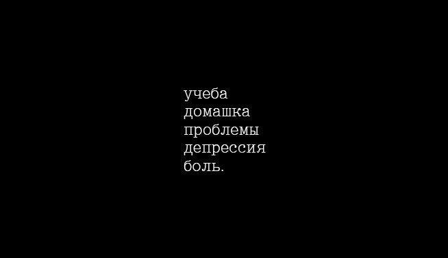 Обои с черным фоном и белой надписью грустной