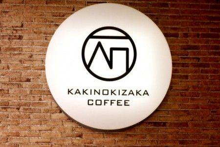 私的に「イカす!ウマい!オモシロい!」と思ったコーヒー屋さんのブランドロゴ25選 02