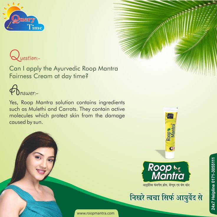 "Roop Mantra #QueryTime  Can I apply the Ayurvedic Roop Mantra Fairness Cream at day time? Yes, Roop Mantra solution contains ingredients such as Mulethi and Carrots. They contain active molecules which protect skin from the damage caused by sun. Comment, Like & Share the information with Everyone.  Now Buy Our Roop Mantra Products Online : www.roopmantra.com | 24X7 Helpline: 0171-3055111 Now We are on Whatsapp . Save this 8288082770 and send a text ""Hello Roop Mantra"""