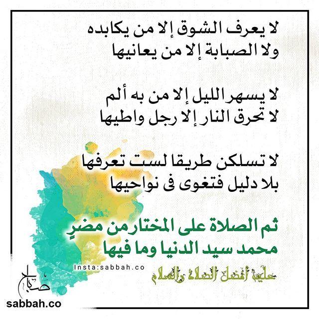 لا يعرف الشوق إلا من يكابده ولا الصبابة الا من يعانيها لا يسهر الليل الا من به الم لا تحرق النار Islamic Calligraphy Painting Islamic Calligraphy Islamic Art