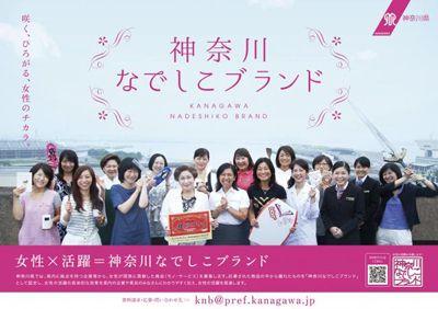 http://www.pref.kanagawa.jp/osirase/0607/kanagawanadeshiko/