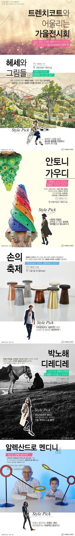 트렌치코트 입고 가을 전시 가볼까? [인포그래픽] #Exhibition / #Infographic ⓒ 비주얼다이브 무단 복사·전재·재배포 금지