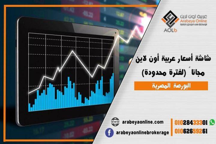 تداول الان فى البورصة المصرية واحصل على شاشة اسعار مجانية من شركة عربية اون لاين للوساطة فى الاوراق المالية لفترة محدودة للاستفسا Map Map Screenshot Online