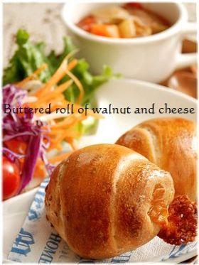 「クルミとチーズのバターロール」いたるんるん | お菓子・パンのレシピや作り方【corecle*コレクル】
