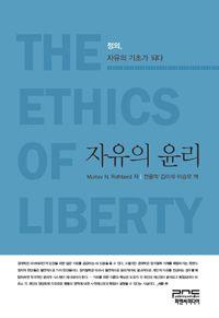 자유를 위한 체계적인 윤리이론을 제시한다. 윤리학 자체를 다룬 저술은 아니며, 단지 정치철학에 헌신하는 윤리학의 부분집합에 속한다. 그러므로 자연법의 윤리학 혹은 자연법의 존재론을 증명하거나 확립하려고 ...