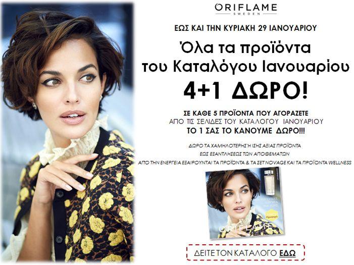 Oriflame Xrusa Stergiadou: SHOPPING THERAPY ΜΕ 4+1 ΔΩΡΟ!