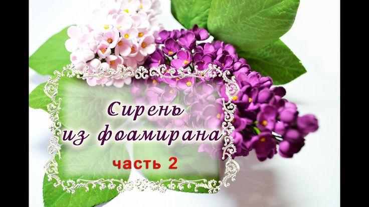 МК Как сделать сирень Часть 2/Сирень из фоамирана/Lilac made with foamiran