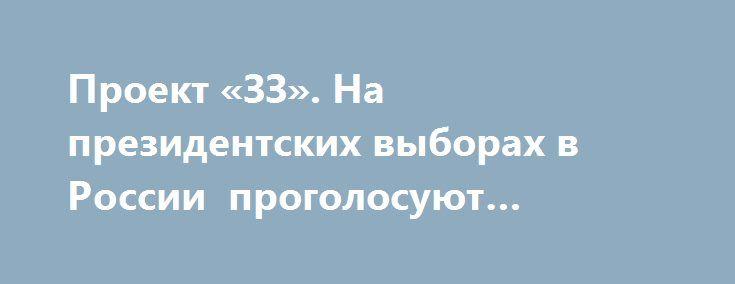 Проект «ЗЗ». На президентских выборах в России проголосуют холодильники http://rusdozor.ru/2017/03/13/proekt-zz-na-prezidentskix-vyborax-v-rossii-progolosuyut-xolodilniki/  Едва ли на русский народ произведут впечатление сообщения правительственных СМИ, согласно которым «ситуация улучшается». Реальная жизнь далека от кремлёвской пропаганды, отмечают американские аналитики. Доходы и потребление падают, темпы роста пенсий отстают от инфляционной спирали, и правительство всё меньше тратит на…