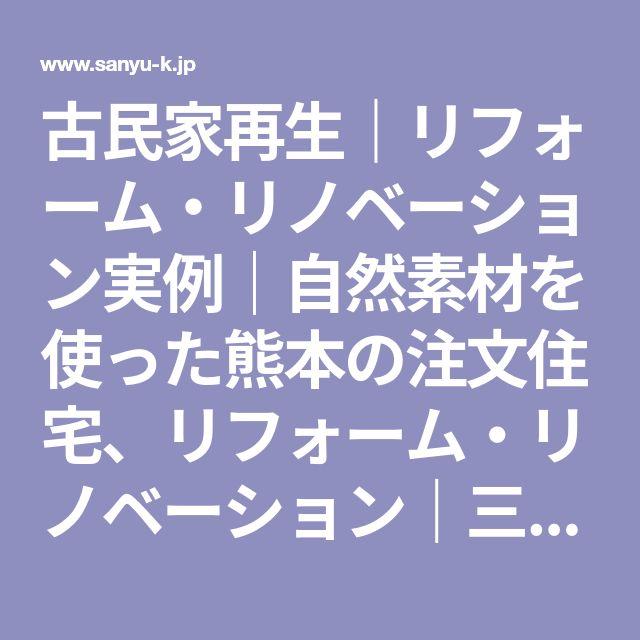 古民家再生|リフォーム・リノベーション実例|自然素材を使った熊本の注文住宅、リフォーム・リノベーション|三友工務店