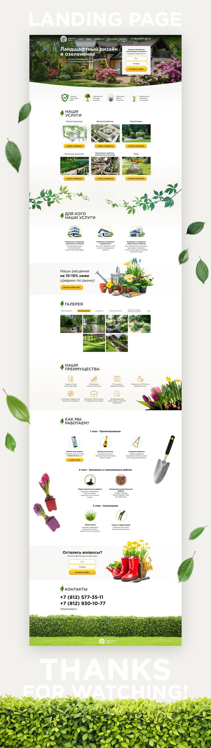 Landing page - Landscape design - Ландшафтный дизайн