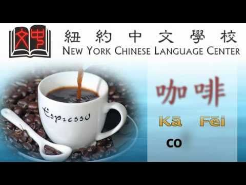 Chinese Lesson : vocabulary - drinks - YouTube