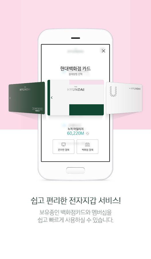 현대백화점카드(H-Wallet)- 스크린샷