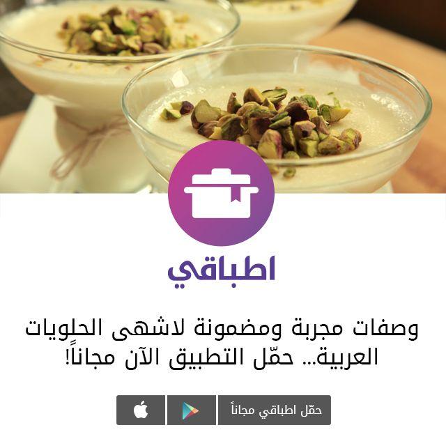 لا تنسوا تحميل التطبيق على هواتفكم الذكية ومتابعتنا على موقع #أطباقي www.atbaki.com