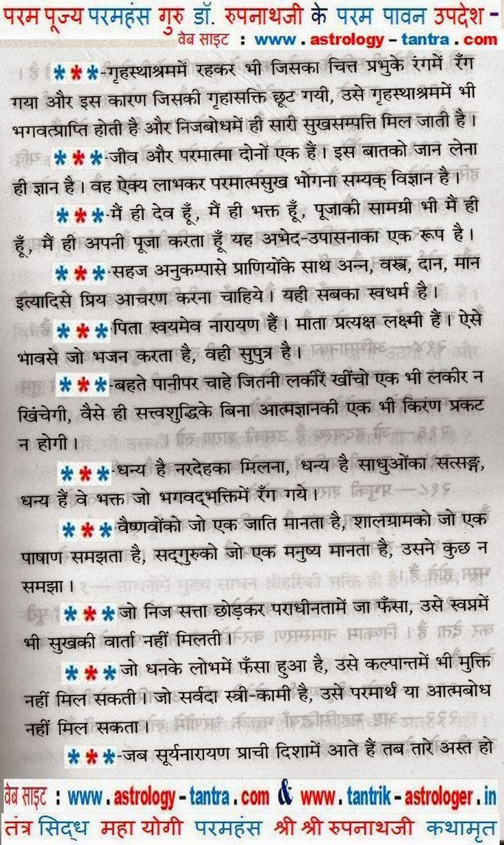 Upadeshas kathamrita gospel of paramahamsa rupnathji the nectar of dr nathji s pravachan