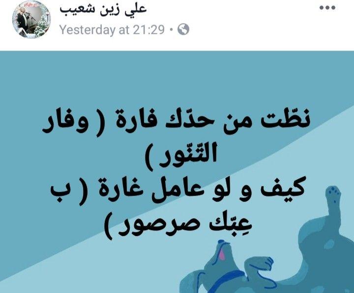 من شعر علي زين شعيب Movie Posters Slg Poster