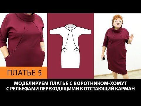 Платье с воротником хомут с рельефами и отстающими карманами на основе платья без выкройки Платье 5 - YouTube