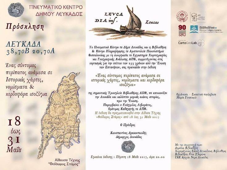 Ιστορική απεικόνιση της Λευκάδας σε έκθεση που διοργανώνει το Πνευματικό Κέντρο
