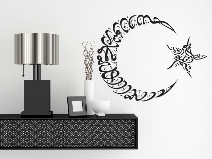 La ilaha illAllah In Crescent Shape. Wall Sticker.  http://walliv.com/islamic-calligraphy-in-crescent-and-star-shape-wall-sticker-wall-art-decal