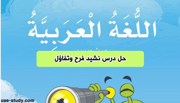 إن كنت تفتقد في نتائج البحث الحصول على حل نشيد فرح وتفاؤل فلاداعي للقلق فقط كل ماعليك هو الدخول على موقعنا وتحميل تلك الملف عب Good Grades Arabic Books Lesson