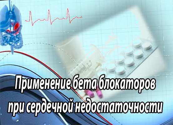 Применение бета блокаторов при сердечной недостаточности