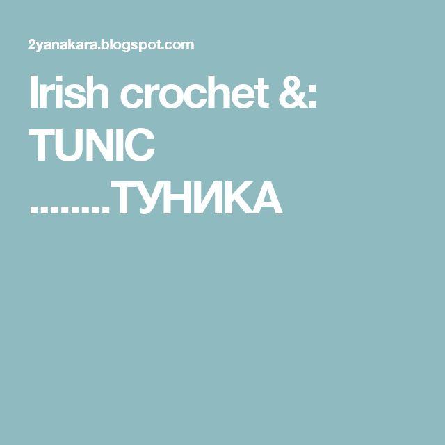 Irish crochet &: TUNIC ........ТУНИКА