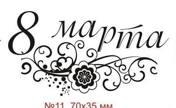 Штамп силиконовый - 8 Марта! Арт.№11