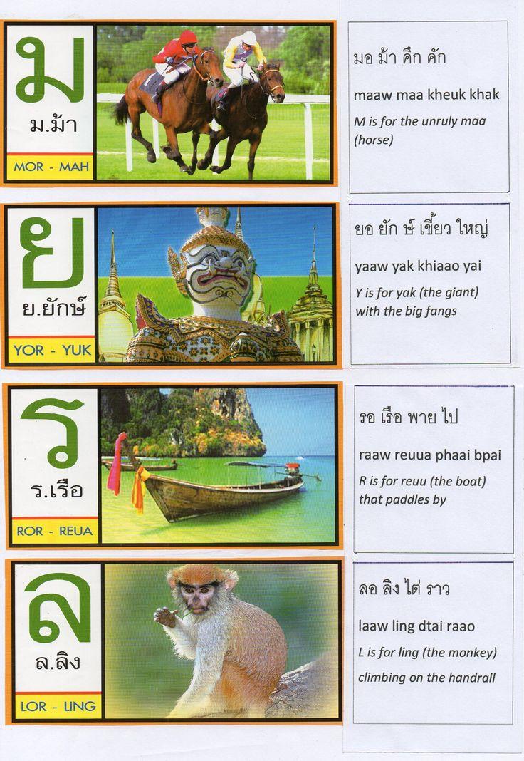 Thai Alphabet Song Lyrics page9