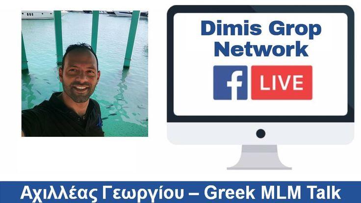 Στις 23.10.2017 πραγματοποιήθηκε η Συνέντευξη του Αχιλλέα Γεωργίου στο Dimis Grop Network live στο facebook. Greek MLM Talk και πάλι με επίκεντρο αυτή τη φορά την προσωπική ανάπτυξη.