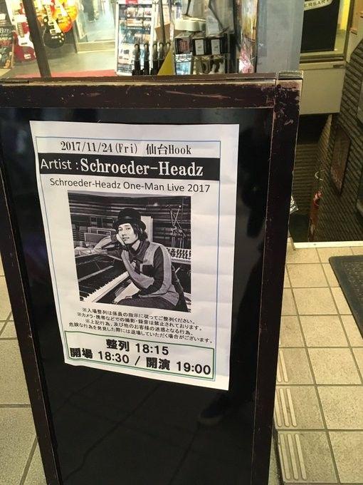Schroeder-Headz仙台ワンマン、イスありでのライブ。なんだかすごくあったかい雰囲気だった。「萩の月ぃー!」とシュンスケさんが叫んでたwww楽しそうに演奏する姿がよく見えました🎹🥁🎸玉ちゃんの口笛すごい! #せり鍋はやはりうまい
