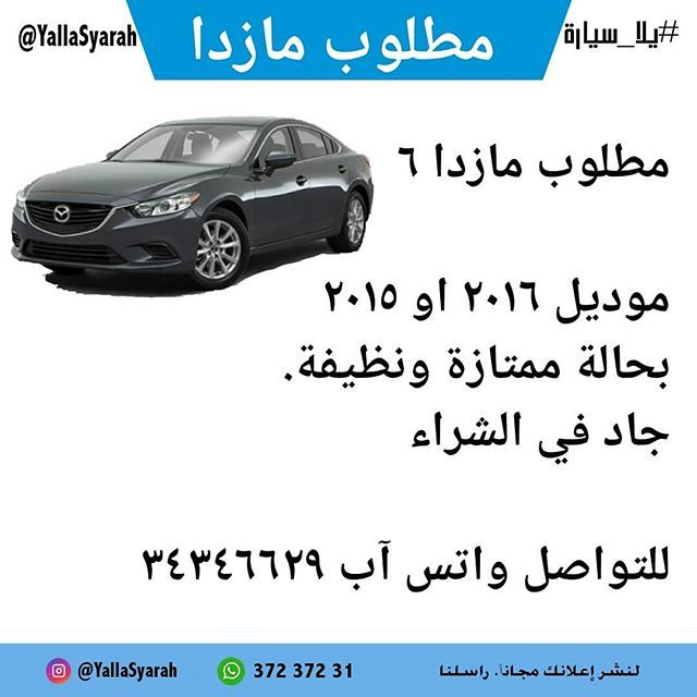 مطلوب مازدا موديل او بحالة ممتازة ونظيفة جاد في الشراء والتخليص في اسرع وقت بعد الاتفاق على سعر معقول للتواصل واتس آب Wanted Mazda 6 Model 2 In 2020 Car Vehicles